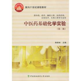 【二手包邮】中医药基础化学实验(第二版) 韩修林 中国协和医科大