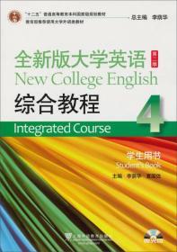 """""""十二五""""普通高等教育本科国家级规划教材·全新版大学英语:综合教程4(学生用书)(第2版)"""