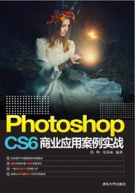 Photoshop CS6商业应用案例实战