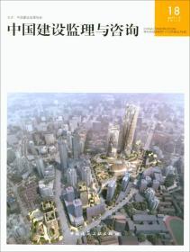中国建设监理与咨询18