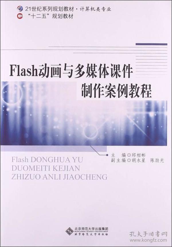 """Flash动画与多媒体课件制作案例教程/21世纪系列规划教材·计算机类专业·""""十二五""""规划教材"""