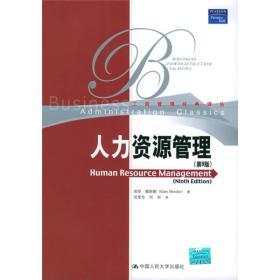 人力资源管理 第九9版 中国人民大学出版社