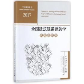全国建筑院系建筑学优秀教案集2017