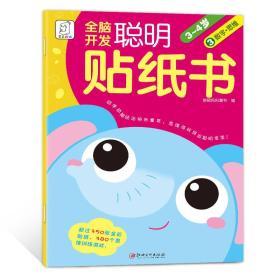 全脑开发聪明贴纸书 袋鼠妈妈童书 江西美术出版社 9787548034636