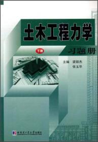 土木工程力学习题册(下册)
