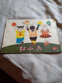 红小兵1973/11