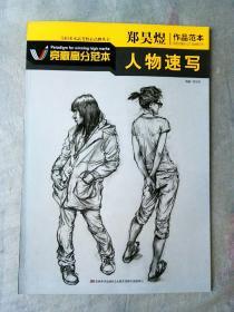 郑昊煜作品范本:人物速写