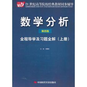 数学分析(第四版)全程导学及习题全解(上)  闫晓红  中国时代经济出版社  9787511909954