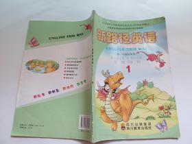 *义务教育课程标准实验教科书小学英语 新路径英语  学生用书(1)