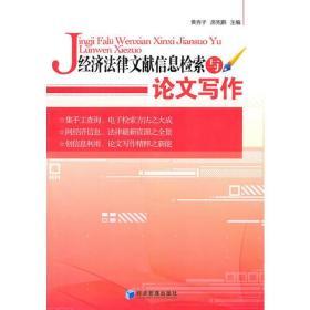 经济法律文献信息检索与论文写作