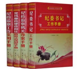 纪检监察机关办案手册(单册)    80719X