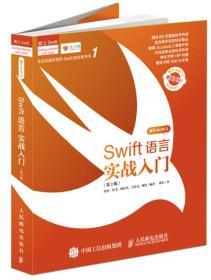 Swift语言实战入门