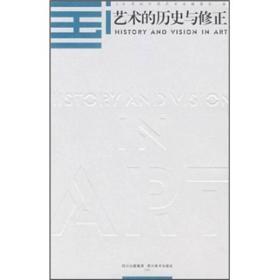 满29包邮 二手艺术的历史与修正 吕澎 四川美术出版社 2007年03月