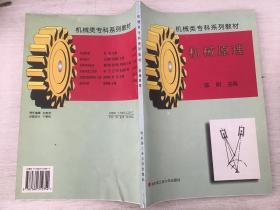 机械原理/机械类专科系列教材(馆藏)