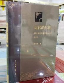 《近代的尺度》增订本(三联书店)