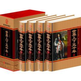 世界上下五千年(全4册)