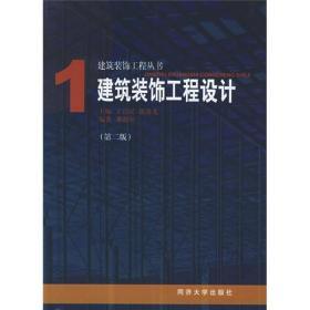 建筑装饰工程设计1(第2版)