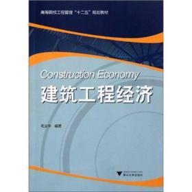 高等院校工程管理十二五规划教材:建筑工程经济