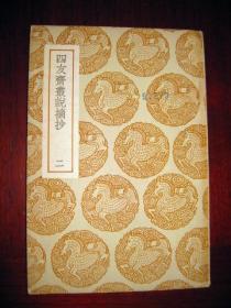 四友斋丛说摘抄 第二册