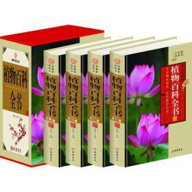 植物百科全书(全4册)