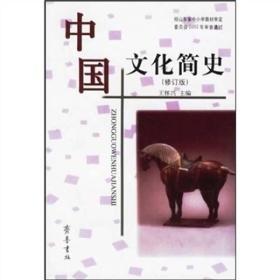 中国文化简史(修订版)