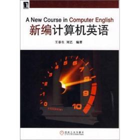 新编计算机英语 王春生刘艺杨伟荣 9787111199212