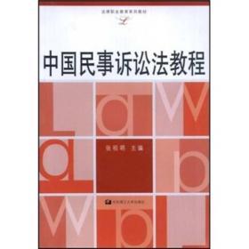 中国民事诉讼法教程