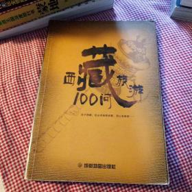西藏旅游100问