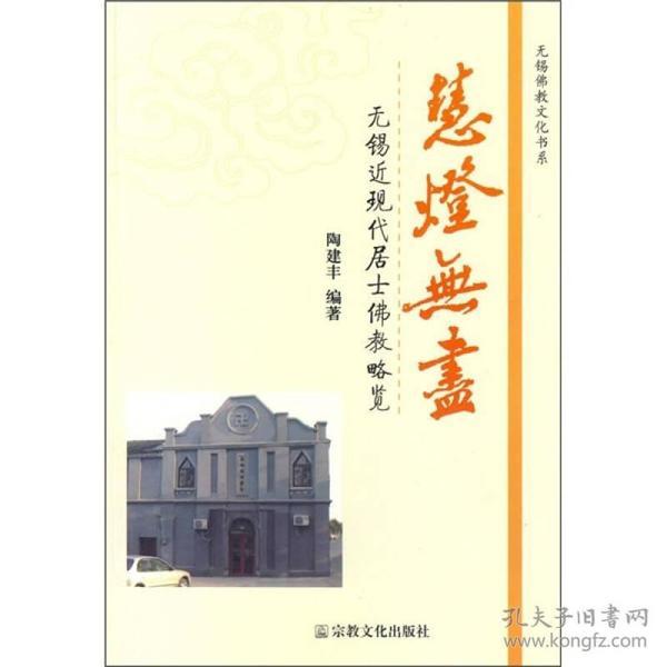 无锡佛教文化书系 :慧灯无尽:无锡近现代居士佛教略览