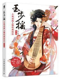 玉步摇 专著 古风动漫人物绘画技法 浅鱼编著 yu bu yao