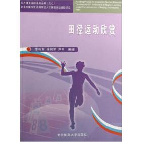 阳光体育运动系列丛书(之七):田径运动欣赏9787564401313(B2303)