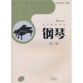 钢琴 第2册 陈钟敏 黄红辉 百花洲文艺出版社 9787807423614