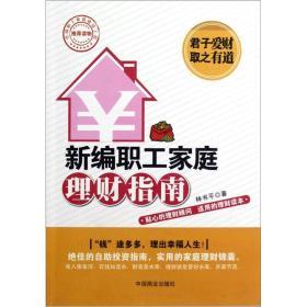 新编职工家庭理财指南 (林书平)