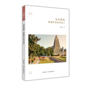 如来佛祖:释迦牟尼及其弟子·华夏文库佛教书系