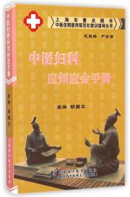 中医住院医师规范化培训指导丛书 中医妇科应知应会手册