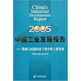 2005中国工业发展报告