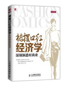 裙摆口红经济学——深刻洞悉时尚业