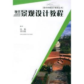 现代环境设计教程丛书:现代景观设计教程