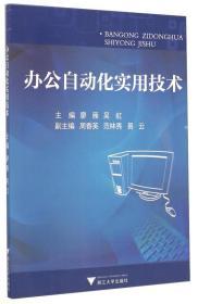 办公自动化实用技术