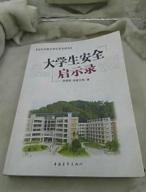 大学生安全启示录当代中国大学生安全读本中国青年出版社