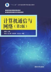 计算机通信与网络(第2版)