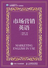 市场营销英语