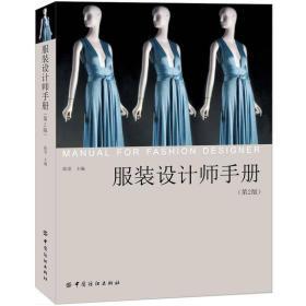 服装设计师手册(第2版)