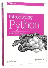 送书签lt-9787564159139-Python入门(影印版)