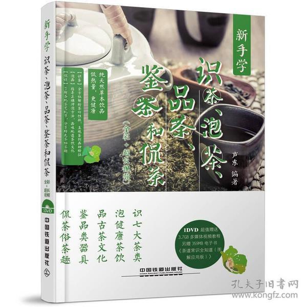 新手学识茶、泡茶、品茶、鉴茶和侃茶