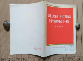 读毛主席的书 听毛主席的话 为无产阶级事业奋斗一辈子