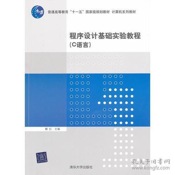 正版】程序设计基础实验教程:C语言