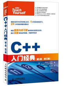 C++入门经典(第5版 修订版)