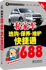 私家车选购·保养·维护快捷通688