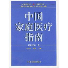 中国家庭医疗指南